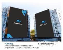 Наружная реклама (билборды, рекламные щиты, растяжки, баннера)
