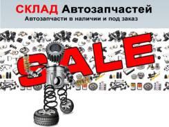 Продажа автозапчастей отправка поиск с Хабаровска