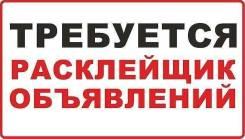 """Расклейщик. ООО""""ПФК ДВ 25"""". Расклейка по городу"""