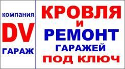 """Рекламный агент. ООО """"ДВ Гараж"""". Центр"""