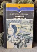 О. Шмелёв, В. Востоков Ошибка резидента