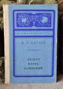 В. Катаев Белеет парус одинокий