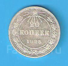 20 копеек 1923 г. СССР. Серебро.