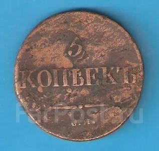 5 копеек 1834 г. Царская Россия.