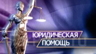 Услуги опытного юриста