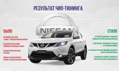 Чип тюнинг автомобилей Nissan