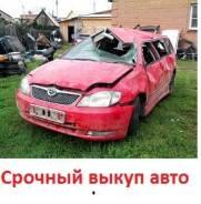 Срочный выкуп авто в любом состоянии . Услуги Эвакуатора