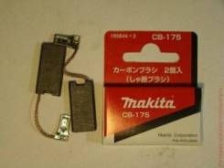 Щетки угольные CB-175