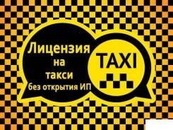 Лицензия для такси Бесплатно