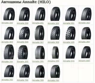 Грузовые шины Annaite по самым выгодным ценам!
