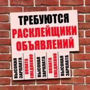 """Расклейщик. ООО """" Глобус"""". Южный"""
