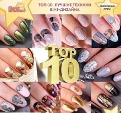 """""""Топ-10. Лучшие техники E. Mi-дизайна"""""""