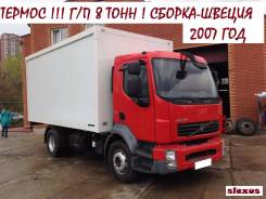 Volvo FL. 240 2007 год! Термос - сэндвич ! В Новосибирске, 7 200 куб. см., 8 000 кг.