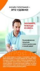 Евро Буклеты А4 от 1.50 руб/штуку. Заказ Online