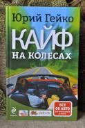 Книга Ю. Гейко Кайф на колёсах