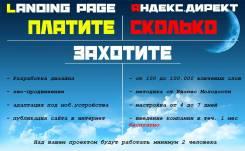 Landing Page / Яндекс. Директ