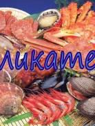 Морепродукты: Краб, Креветка, Рыба. Под заказ
