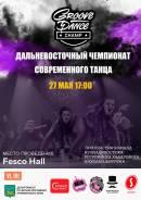 Дальневосточный чемпионат современного танца-Groove Dance Champ