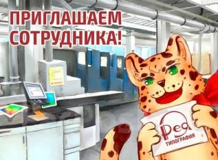 Печатник. Печатник в типографию. ООО Рея. Улица Днепровская 42б
