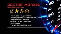 Диагностика, автоэлектрика, подушки безопасности SRS/Airbag, одометры.