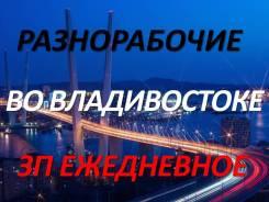Разнорабочий. Разнорабочие с проживанием во Владивостоке. Жилье предоставляем. ИП Кучеров . Владивосток