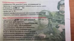 Водитель. Военнослужащий по контракту . Войсковая часть . Шоссе Матвеевское 61
