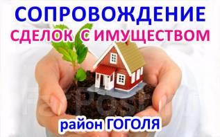 Сопровождение сделок с имуществом в нотариальном порядке, в РосРеестре