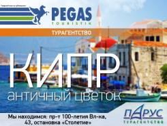 Кипр. Кипр. Пляжный отдых. Кипр - Остров Афродиты!