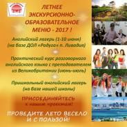 Летние образовательные проекты - 2017!