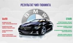 Чип тюнинг BMW (отк. ЕГР, сажевого фильтра, кислородного д-ка)