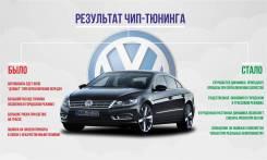 Чип тюнинг Volkswagen (отк. ЕГР, сажевого фильтра, кислородного д-ка)