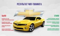 Чип тюнинг Chevrolet (отк. ЕГР, сажевого фильтра, кислородного д-ка)