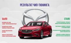 Чип тюнинг Mazda (отк. ЕГР, сажевого фильтра, кислородного д-ка)