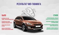 Чип тюнинг Peugeot (отк. ЕГР, сажевого фильтра, кислородного д-ка)