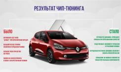 Чип тюнинг Renault (отк. ЕГР, сажевого фильтра, кислородного д-ка)