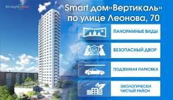 """Продажа квартир формата Smart в жилом доме """"Вертикаль"""" от 1890000 руб."""