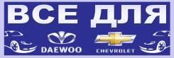 Детали подвески, двигателя, трансмиссии для Daewoo и Chevrolet наличие