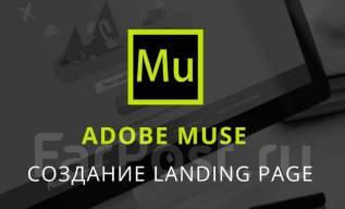 Веб-дизайнер. Дизайнер со знанием Adobe Muse. Web-механика (ИП Евсюков МА)