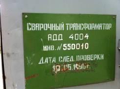 Сварочные агрегаты. 1 500 куб. см.