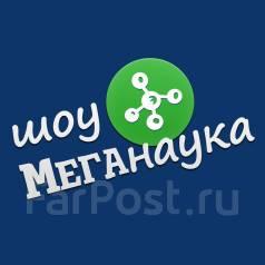 """Детское шоу """"Меганаука"""" - лучший подарок детям! : )"""