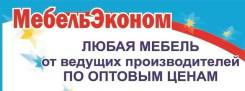 Кладовщик-грузчик. ИП Киреева А.Б. МебельЭконом. Улица Кузнечная 14