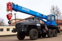 Клинцы КС-35719-3-02. КС 35719-3-02 автокран 16т. (УРАЛ-5557), 16 000 кг., 18 000 м.