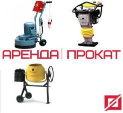 Аренда строительного оборудования инструмента техники прокат