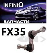 Тяга стабилизатора поперечной устойчивости. Infiniti FX50, S51 Infiniti FX35, S51 Infiniti FX37, S51 Двигатели: VQ35HR, VK50VE, V9X, VQ37VHR