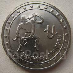1 рубль 2016 год. Приднестровье. Змееносец. 13-й знак зодиака.