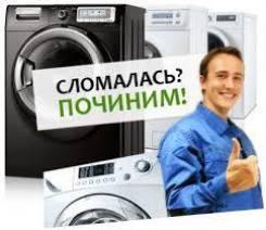 Ремонт стиральных машин, холодильников! На дому, без выходных.