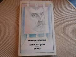 Сомерсет Моэм. Луна и грош. Театр. Изд.1991.