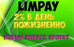 Заработок в интернете, 2% каждый день от суммы инвестиций!