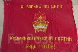 Флаг знамя пионерский коммунистической партии СССР 1950- е годы. Оригинал
