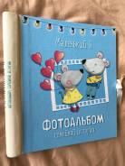 Подарочный детский фотоальбом для мальчика